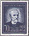Jovan Jovanović Zmaj 1954 Yugoslavia stamp.jpg