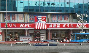 Mongolian script - A KFC in Hohhot, the capital of Inner Mongolia, China, with a trilingual sign in Chinese, Mongolian and English