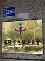 Keelung City Election Commission plate 20190112.jpg