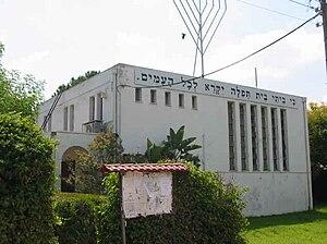 Kfar Sirkin - Image: Kfar Sirkin Synagogue