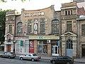 Kharkov lyceum of connection - Харьковский лицей связи - panoramio.jpg