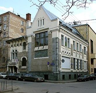 Embassy of Georgia, Moscow - Image: Khlebny Lane 18