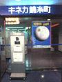 Kineca kinshicho entrance.jpg