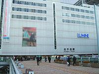 Kitasenju-station-west-side-Adachi-Tokyo.jpg