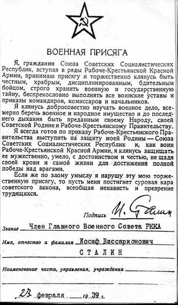 Kljatva Stalina