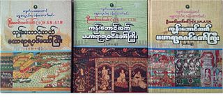 <i>Dutiya Yazawin</i> book by Royal Historical Commission of Burma