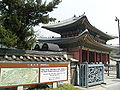 Korea-Seoul-Changdeokgung-Donhwamun-Side view-01.jpg