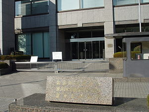 Fair Trade Commission (Japan) - Office building of Japanese Fair Trade Commission