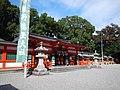 Kumano Kodo pilgrimage route Kumano Hayatama Taisha World heritage 熊野古道 熊野速玉大社05.JPG
