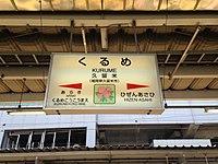 Kurume Station Sign.jpg