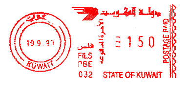 Kuwait stamp type BB2.jpg