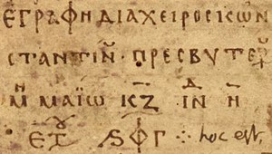 Lectionary 150 - In the colophon (folio 376v), the book is signed by presbyter Constantine and dated 27 May 995