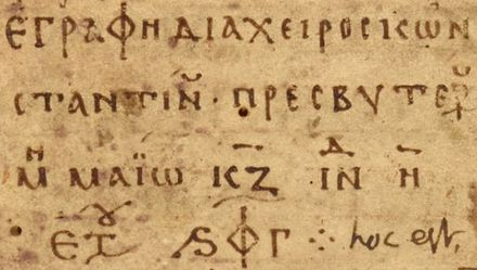 In the colophon (folio 376v), the book is signed by presbyter Constantine and dated 27 May 995 Lectionary 150 (British Library Harley MS 5598) f 376v colophon - written by presbyter Constantine, dated 27 May 995.jpg
