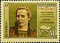 Lesya Ukrainka USSR Stamp 1929b.jpg