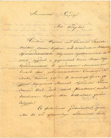 Fileletter from p n avsov to lev lyudogovskiy 1836 p 1g other resolutions 192 240 pixels altavistaventures Gallery