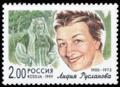Lidijaruslanova stamp.PNG