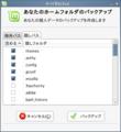 Linux Mint MintBackup-ja.png