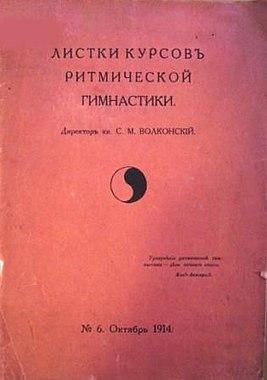 Listki Kursov Ritmicheskoy Gimnastiki 1914.jpg