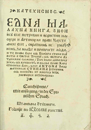 Jovan Maleševac - Title page of Luther's Small Catechism in Cyrillic, proof-red by Maleševac in 1561