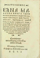Luther's Small Catechism in Cyrillic (1561).png
