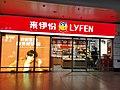 Lyfen Store at Shanghai Railway Station.jpg
