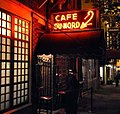 Main entrance to Cafe Du Nord cropped.jpg