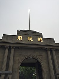 Main gate of the Presidential Palace, Nanjing 2015-05-04 090518.jpg
