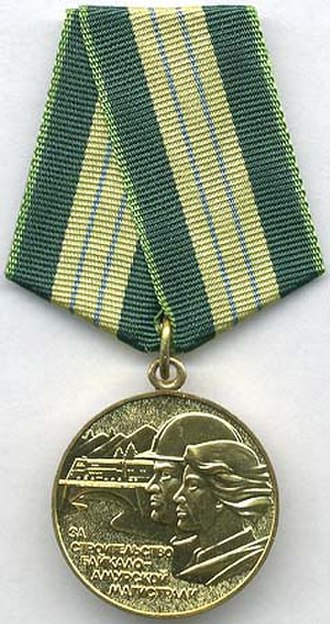 "Medal ""For Construction of the Baikal-Amur Railway"" - Medal ""For Construction of the Baikal-Amur Railway"" (obverse)"