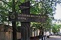 Moscow, Proezd Olminskogo, trolleybus depot sign (30531451133).jpg
