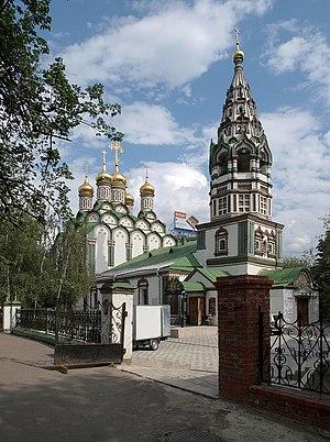 Church of St. Nicholas in Khamovniki - Image: Moscow, St Nicholas in Khamovniki