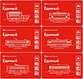 Moscow transport tickets - trams.jpg