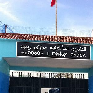 Moulay Rachid School Tanger