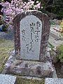 Mount Hôrai-ji Buddhist Temple - A stone tablet inscribed with a haiku of Taneda Santôka.jpg