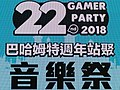 Music Festival title on the stage, Bahamut Gamer Party 20181216a.jpg
