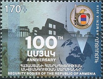 National Security Service (Armenia) - A 2018 stamp dedicated to the 100th anniversary of NSS