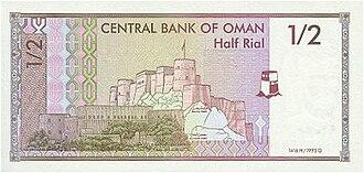 Omani rial - Image: Oman Half rial reverse