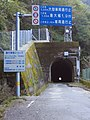 Oonyu Tunnel north exit.jpg