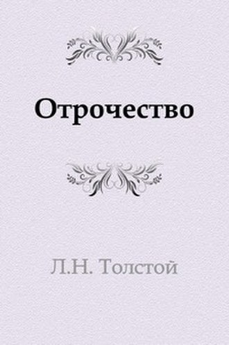 Boyhood (novel) - Image: Otroshestvo