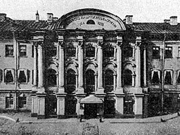 Petrischule in St. Petersburg, um 1910. (Quelle: Wikimedia)
