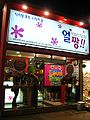 Photo Sticker Shop in Seoul South Korea.JPG