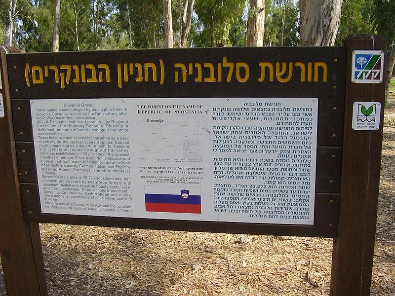 חניון הבונקרים בעמק יזרעאל