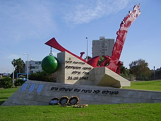 HMS Zealous (R39) - Monument to the Fallen of INS Eilat, Haifa. Sculptor: Igael Tumarkin (Credit: Dr Avishai Teicher)