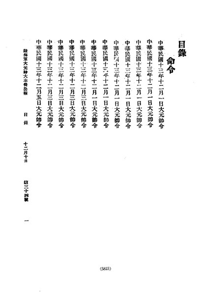 File:ROC1924-12-10陸海軍大元帥大本營公報34.pdf