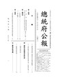 ROC2002-10-30總統府公報6487.pdf