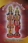 Ramabhadracharya Works - Srisitaramakelikaumudi (2008).jpg