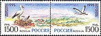 Russia stamp 1995 № 252-253.jpg
