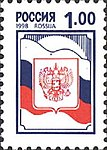 Russia stamp 1998 № 412.jpg
