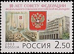 Russia stamp 2003 № 902.jpg