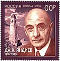 Russian postage stamp in honor of the 100th anniversary of Jemaldin Yandiev.jpg