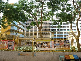 SKH Li Fook Hing Secondary School southeast side.JPG